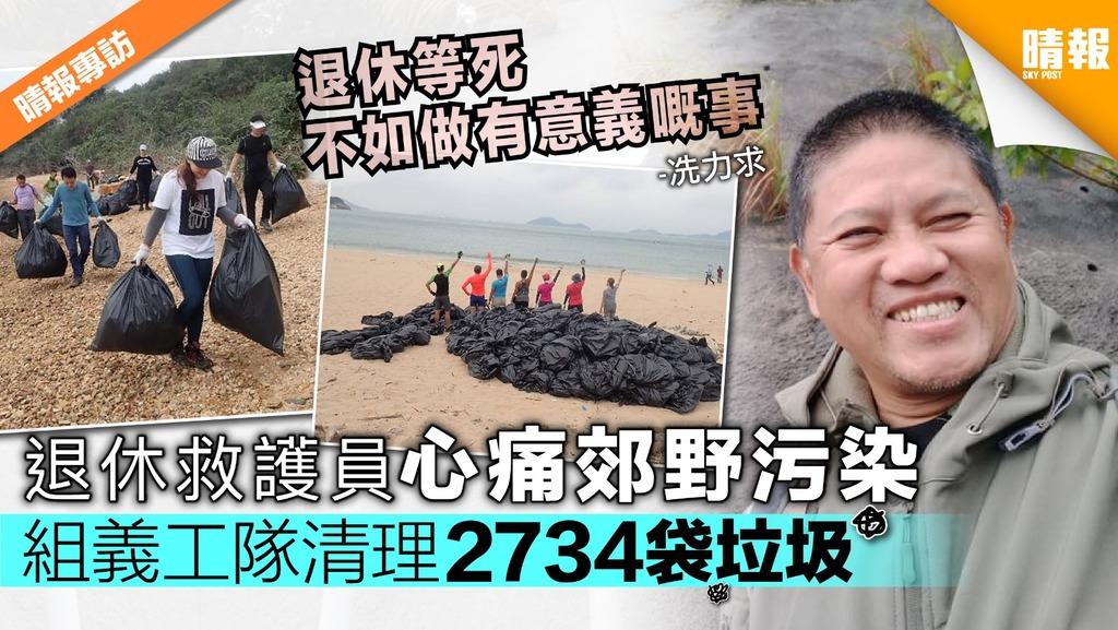 退休救護員心痛郊野被污染 自組義工隊清理2734袋垃圾
