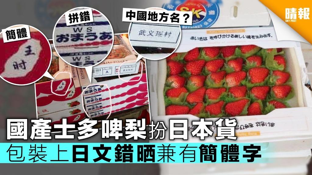 包裝上日文錯晒兼有簡體字 驚揭國產士多啤梨扮日本貨