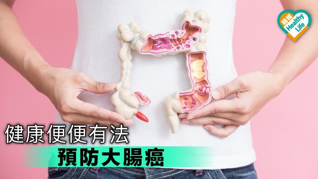 健康便便靠高纖 預防大腸癌有法