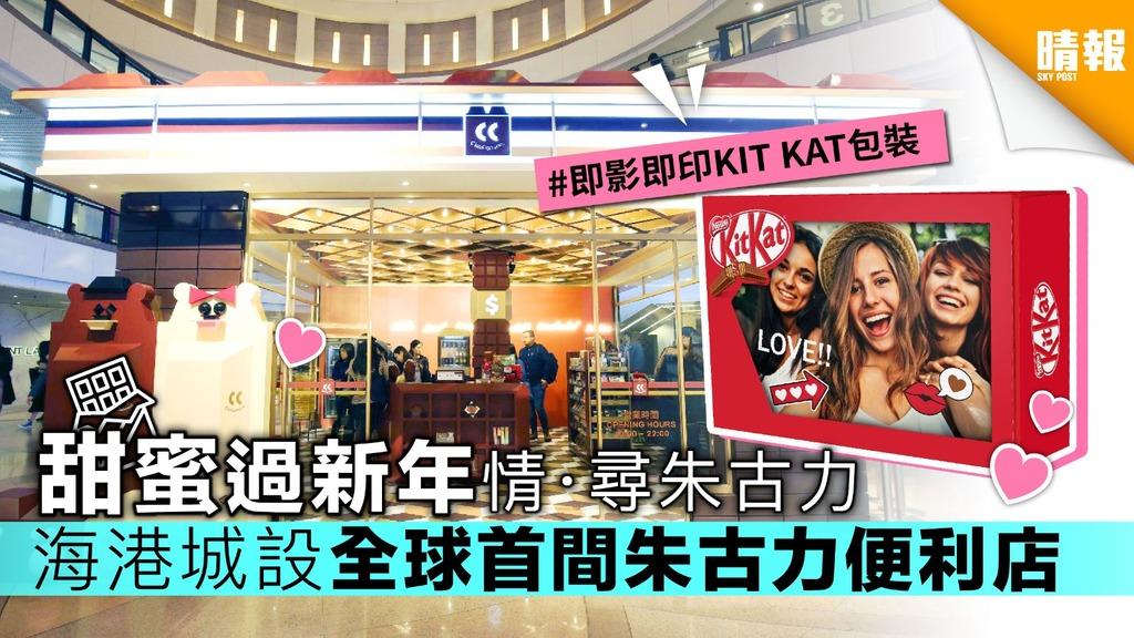 【甜蜜過新年】情‧尋朱古力 海港城設全球首間朱古力便利店