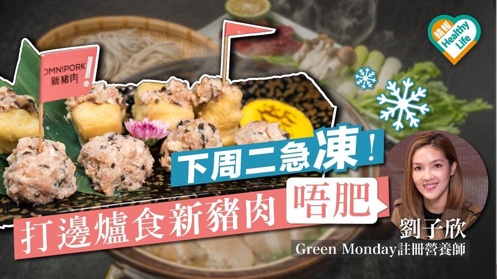 打邊爐食唔肥「新豬肉」 低卡低脂零膽固醇