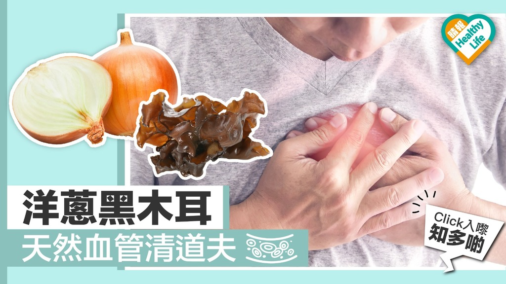 降血脂防高血壓 洋蔥黑木耳營養價值高