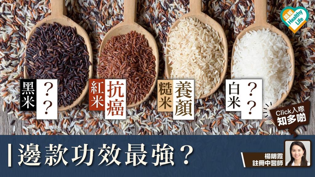糙米能養顏 紅米可抗癌 邊款米最犀利?【內附功效表】