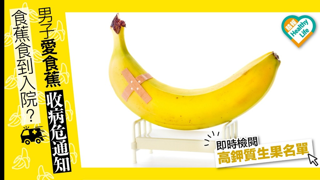 腎功能欠佳 小心高鉀質水果