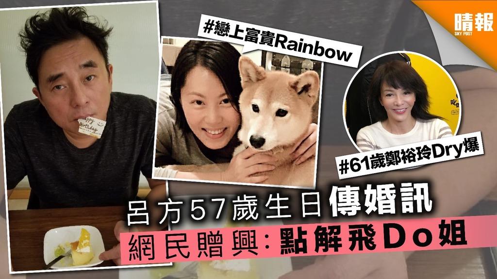 呂方57歲生日傳婚訊 網民贈興:點解飛Do姐