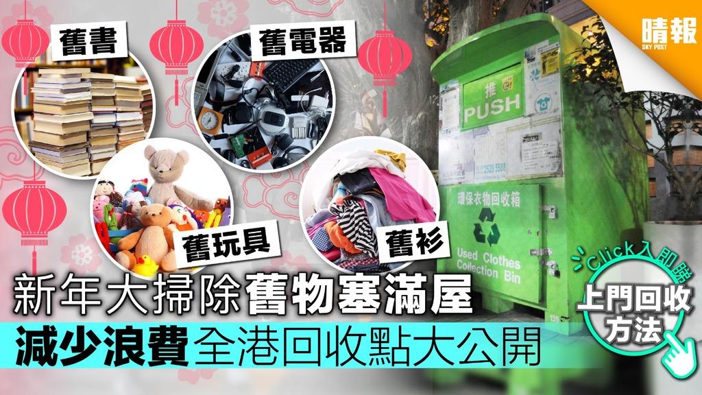 【大掃除】新年舊物塞滿屋 減少浪費全港回收點大公開【附上門回收方法】