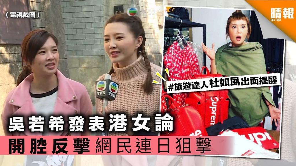 吳若希發表港女論 開腔反擊網民連日狙擊