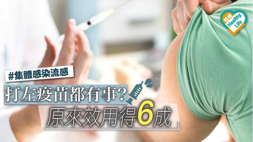 流感病毒常變種 疫苗保護非萬能