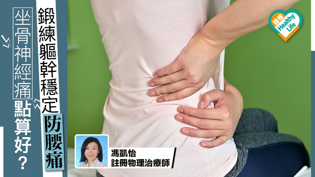 坐骨神經痛點算好? 鍛練軀幹穩定防腰痛! 物理治療師教你7大護腰小貼士