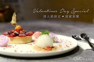 【情人節餐廳2019】灣仔OVOCAFE情人節素食套餐 素三文魚他他/純素甜品