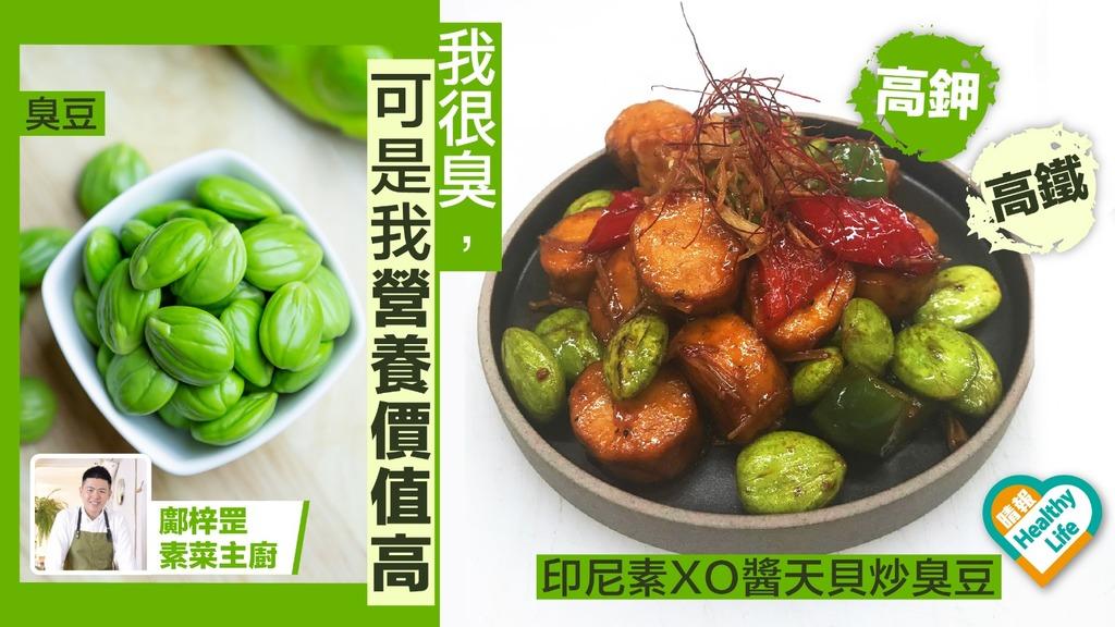 高鉀高鐵質降血壓 臭豆氣味濃烈但營養價值高