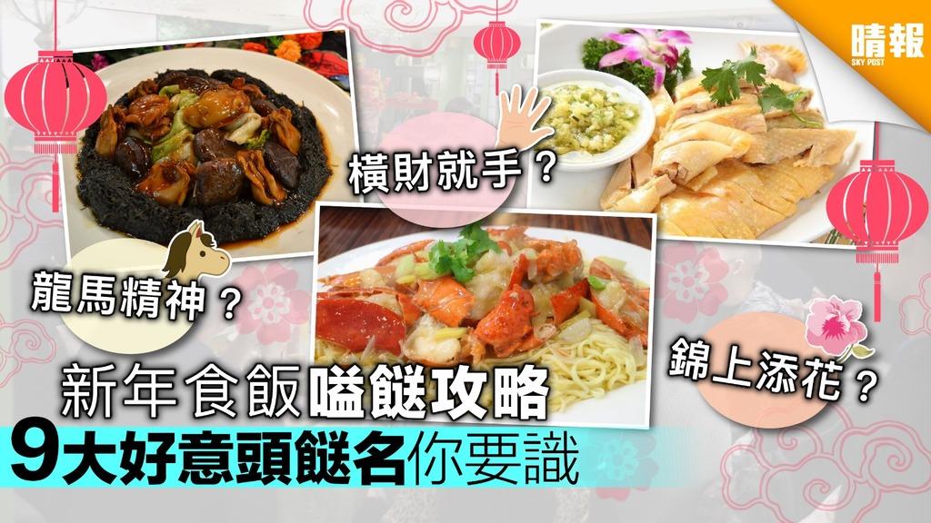 【年年有餘】新年食飯嗌餸攻略 9大好意願菜名話你知