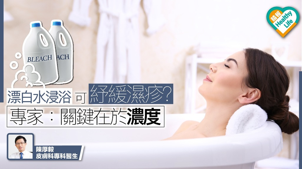 漂白水浸浴紓緩濕疹 皮膚科醫生建議兩大要點