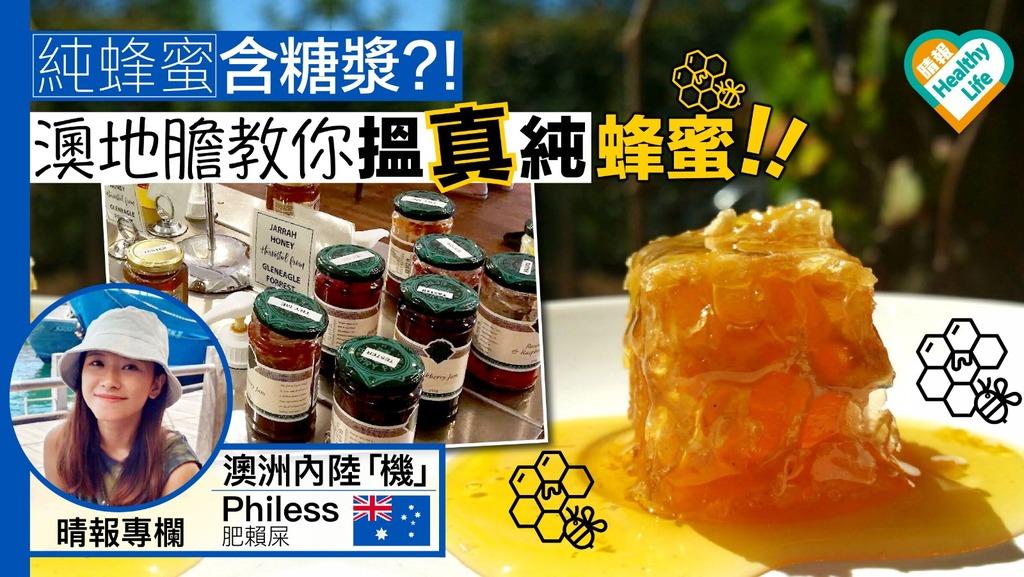 澳洲蜂蜜被指造假 西澳小廠成當地人最愛