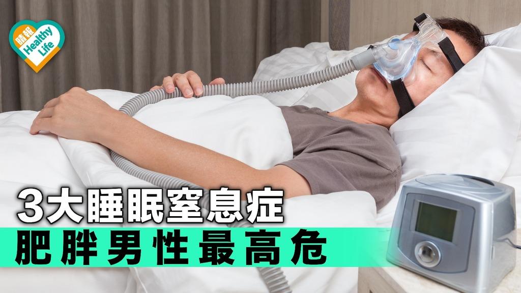 3大睡眠窒息症 肥胖男性最高危