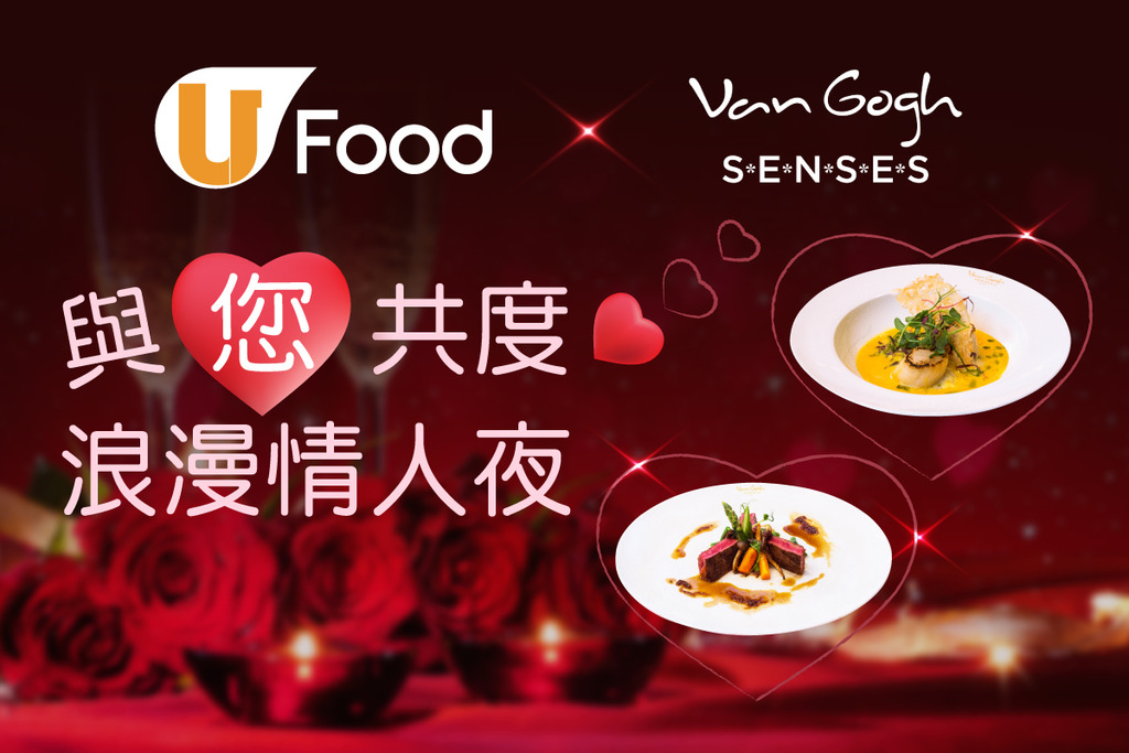 U Food X Van Gogh SENSES 與您共度浪漫情人夜