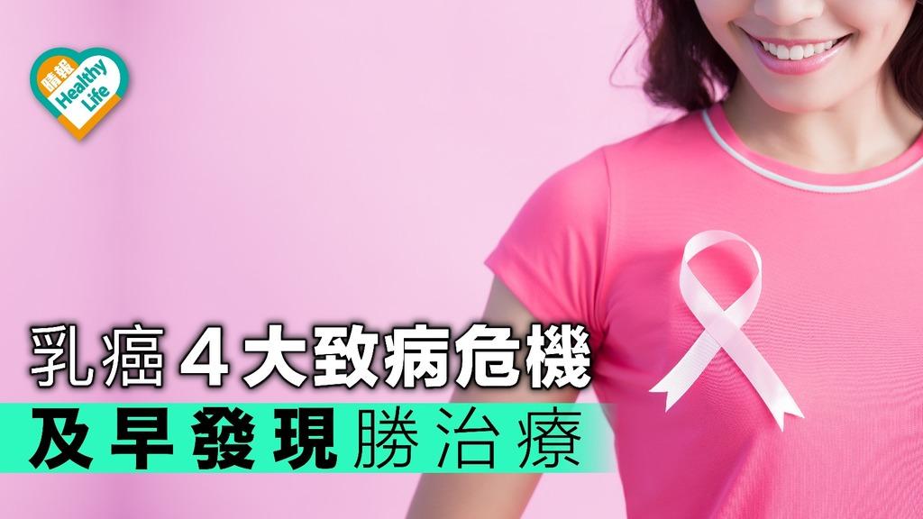 乳癌4大致病危機 及早發現勝治療