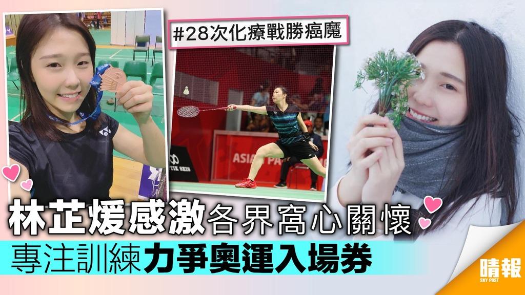 【IG女神】林芷煖感激各界窩心關懷 專注訓練力爭奧運入場券