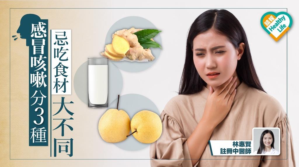 感冒到尾總是咳?女中醫教你避開飲食陷阱!