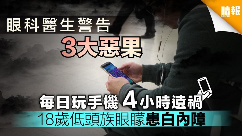 每日用手機至少4小時 18歲仔睇嘢矇查查證患白內障