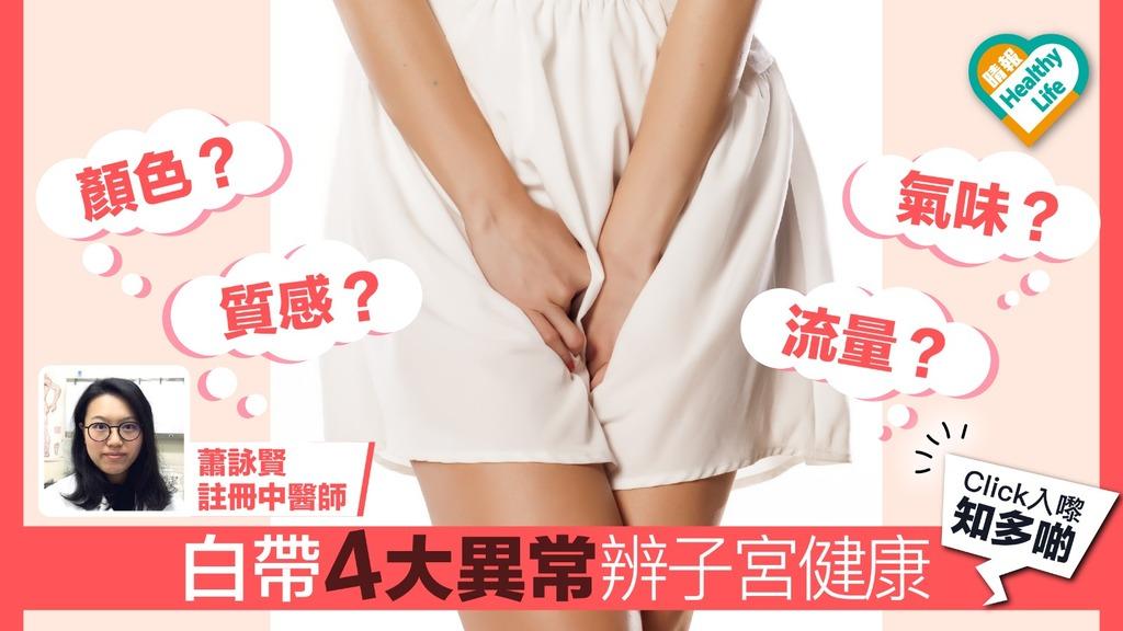 白帶異常反映子宮健康 顏色氣味質地是關鍵