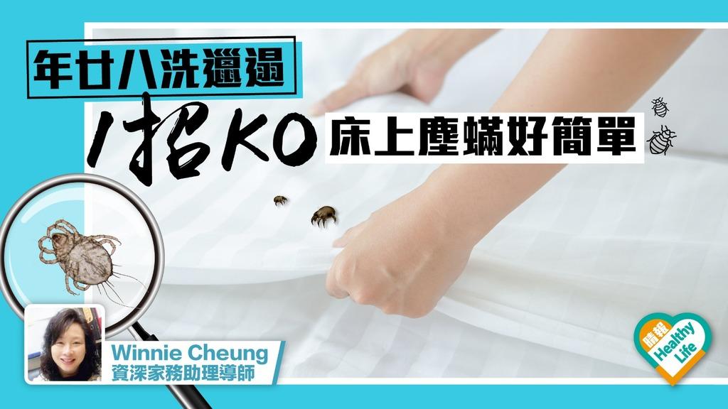 年廿八洗邋遢 K.O.床上塵蟎好簡單