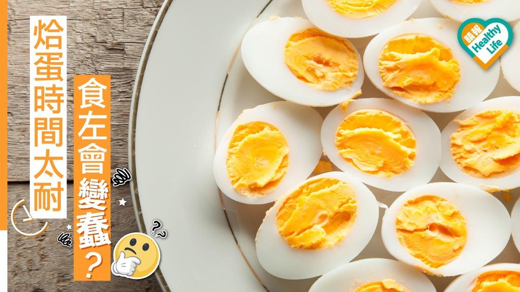 雞蛋烚得太耐會致病 營養師拆解當中迷思