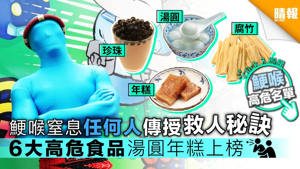 【鯁喉窒息】任何人傳授救人秘訣 6大高危食品湯圓年糕上榜