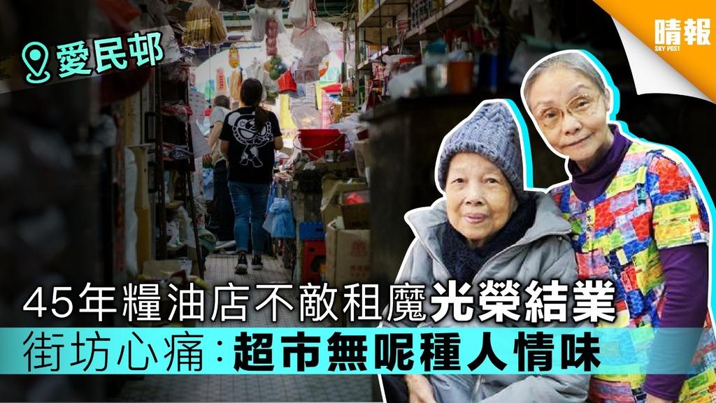 【多圖】45年人情味糧油店不敵租魔 光榮結業街坊心痛難捨