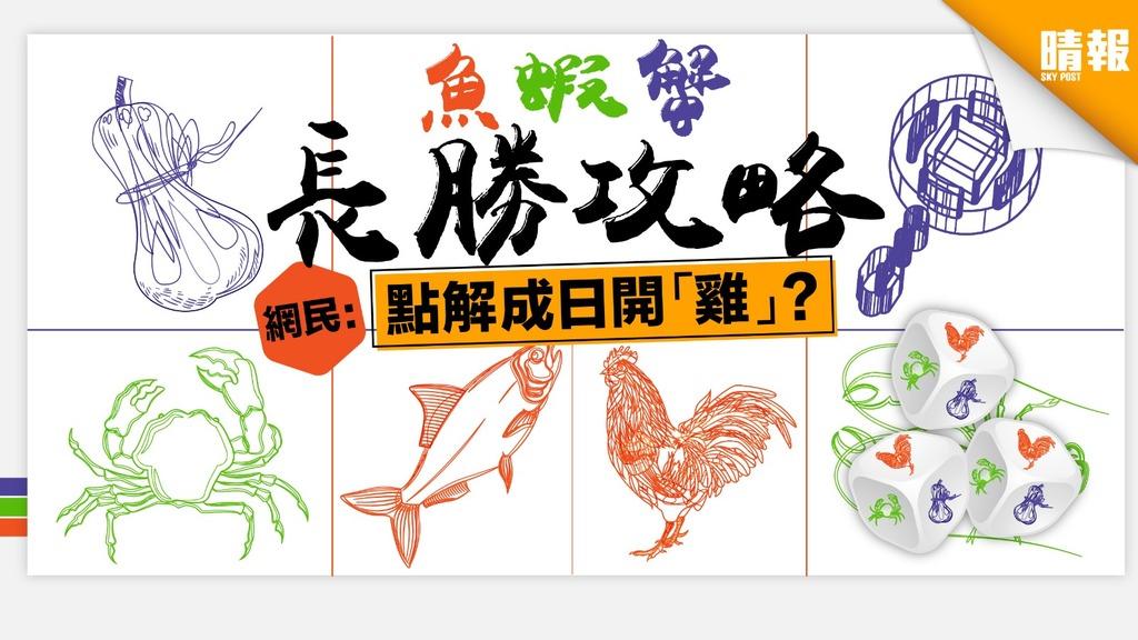 【新年必睇】魚蝦蟹 長勝攻略 網民:點解成日開「雞」?
