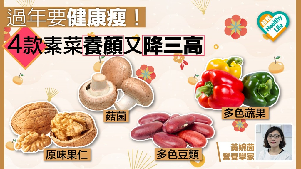 新年健康要食齋 4款素菜速瘦養顏兼降三高