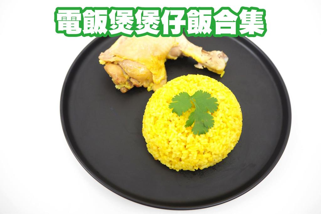 【電飯煲食譜】懶人一煲搞掂!  4款電飯煲煲仔飯食譜