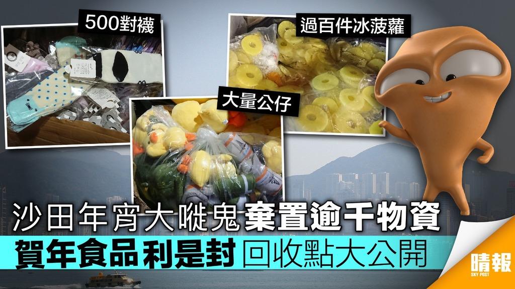 【咪做大嘥鬼】沙田年宵檔主貪方便隨地棄物資 賀年食品利是封回收點大公開