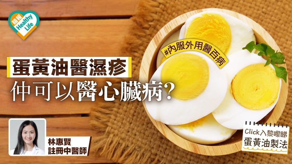 【內含製法】蛋黃油醫百病 內服外用抗衰老醫濕疹心臟病