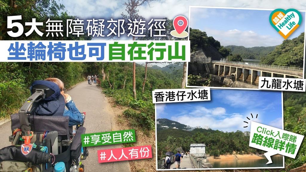 5大無障礙郊遊路線 輪椅使用者都可自在行山
