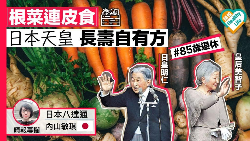 日本高齢平成天皇4月退位、85歳健康長壽秘訣盡在「食養學」為根