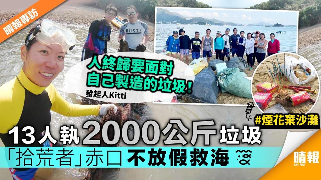 13人執兩噸垃圾 「拾荒者」赤口不放假海救海洋