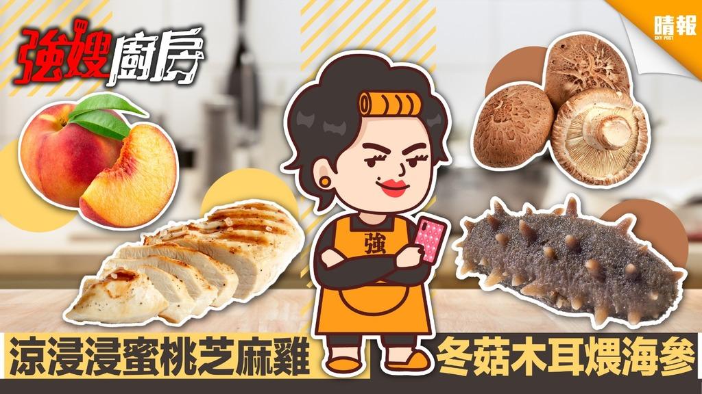 強嫂教你煮餸: 涼浸浸蜜桃芝麻雞 + 冬菇木耳煨海參