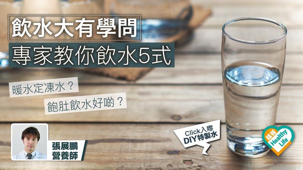 口渴先飲水?飽肚定空腹飲?營養師拆解飲水5大迷思