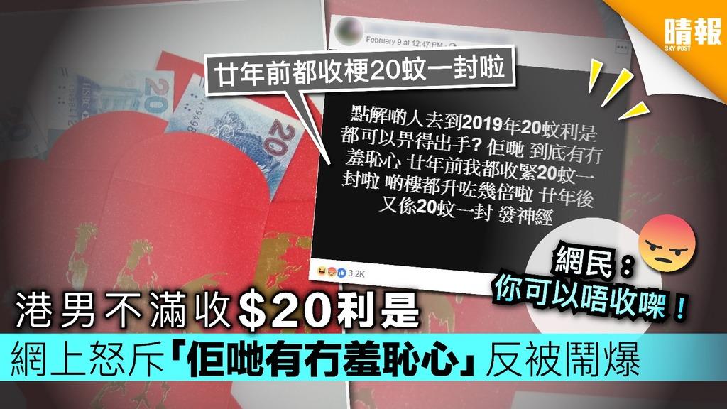 港男不滿收$20利是 網上怒斥「佢哋有冇羞恥心」反被鬧爆