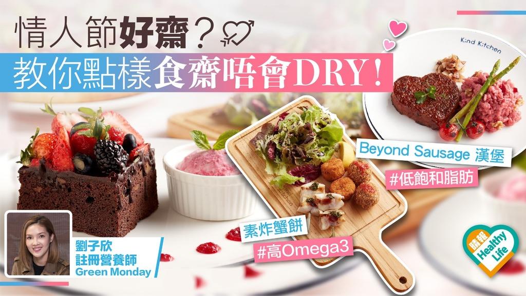 【情人節2019】純素低脂低鹽情人節套餐 情侶甜蜜食幸福瘦