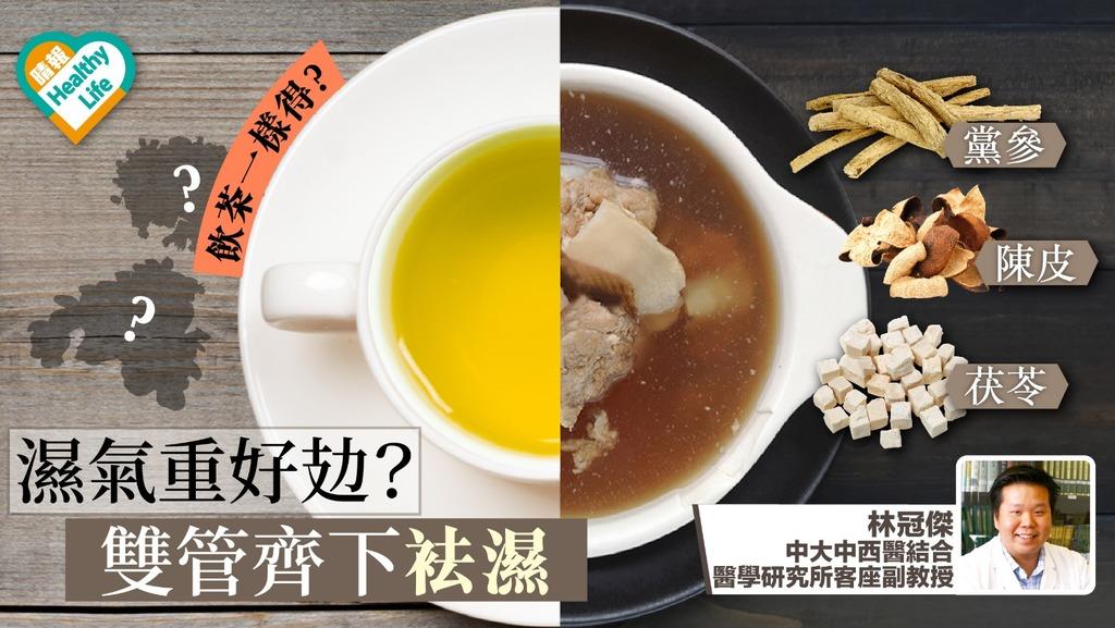 【對付春困】中醫教路︰簡單湯水、保健茶袪濕補氣