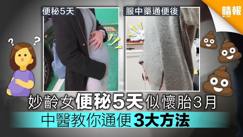 妙齡女便秘5天似懷胎3月 中醫教你通便3大方法