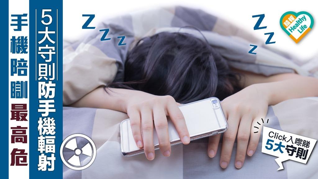 手機輻射預防5大守則