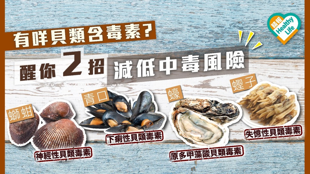 4種貝類毒素要留神 教你2招減低中毒風險
