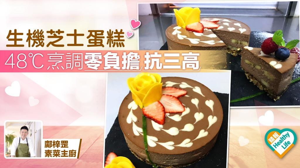 【情人節2019】情人節現「生機」 芝士蛋糕48度烹煮零負擔抗三高