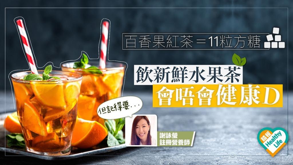 【消委會】百香果紅茶=11粒方糖 改飲水果茶會唔會更健康?
