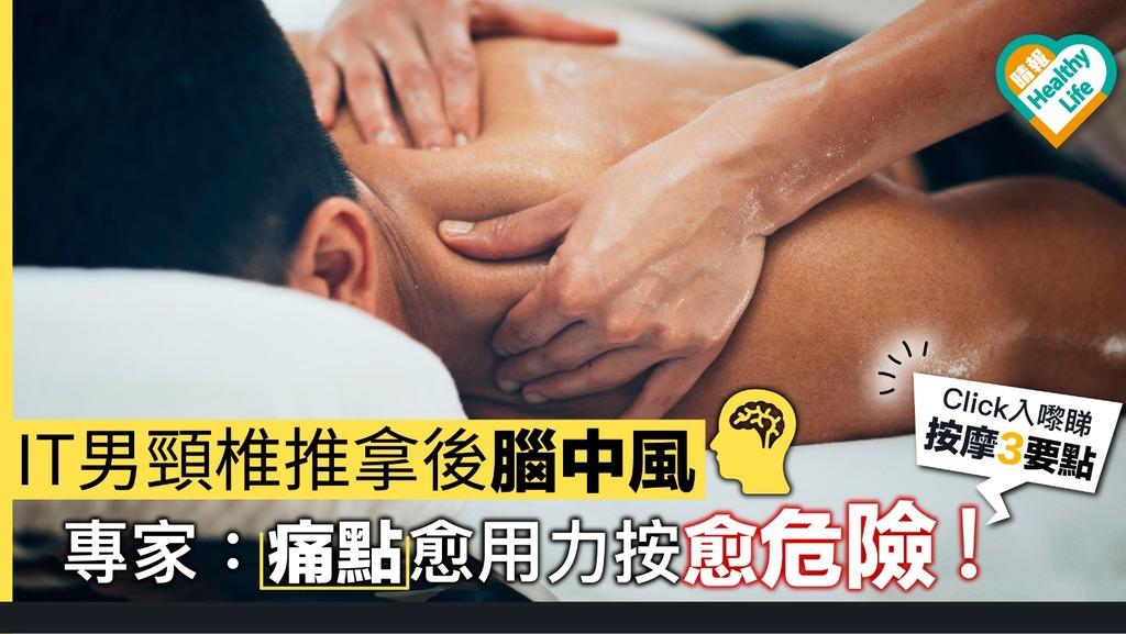 IT男頸椎推拿後腦中風 中醫籲留意按摩3大要點