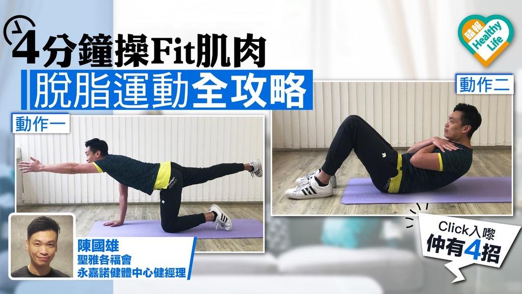 4分鐘高中低強度肌肉訓練 家居消脂無難度