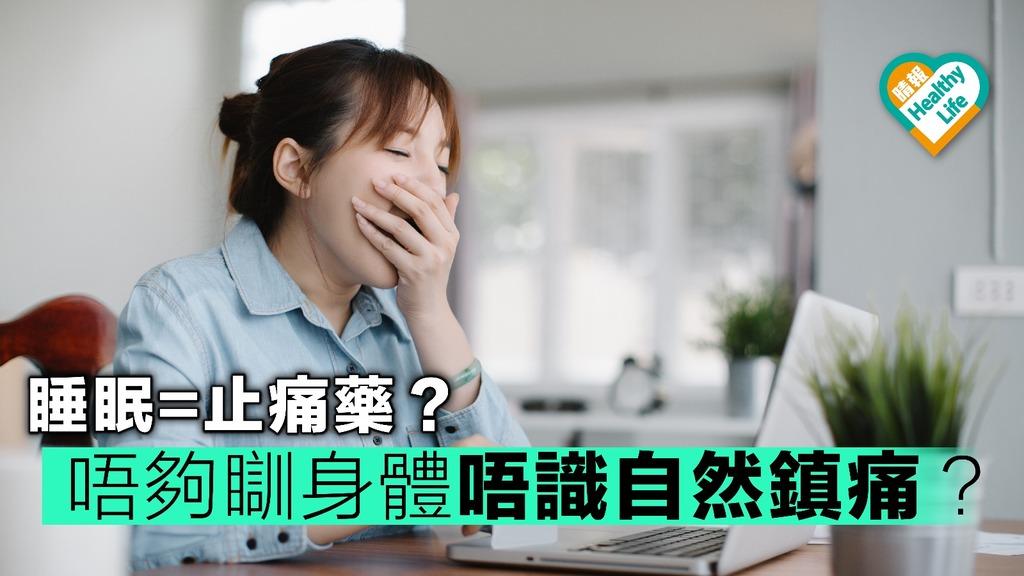 睡眠=止痛藥 唔夠瞓身體唔識自然鎮痛?